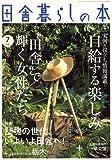 田舎暮らしの本 2006年 07月号 [雑誌]