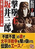 撃墜王坂井三郎―零戦に託したサムライ魂 (PHP文庫 ま 23-5 大きな字)