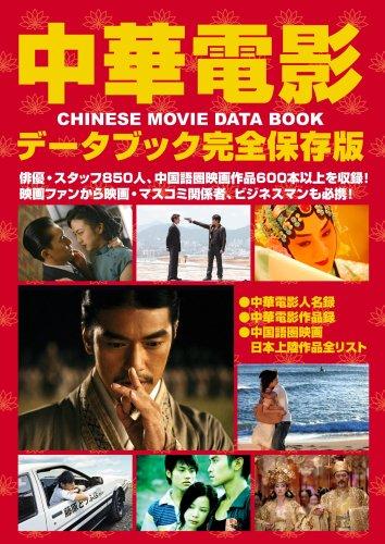 中華電影データブック 完全保存版の詳細を見る