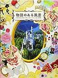 物語のある風景 大好きな本を片手にめぐりたい街と絶景