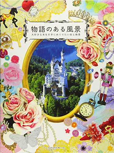 物語のある風景 大好きな本を片手にめぐりたい街と絶景の詳細を見る