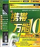 携帯万能10 cdmaOne用充電機能付きUSBモデムケーブル版