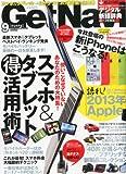GET Navi (ゲットナビ) 2013年 09月号 [雑誌]