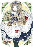 メイプルさんの紅茶時間 2 (マッグガーデンコミックス EDENシリーズ)