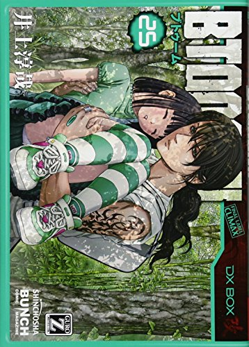 [画像:BTOOOM! 25 (BUNCH COMICS)]