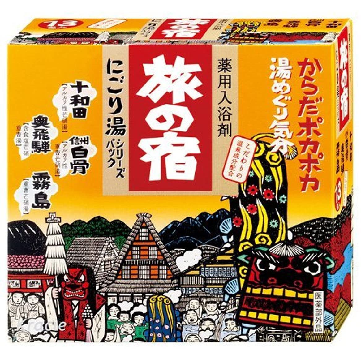 現金背骨学校の先生【クラシエ】旅の宿 にごり湯シリーズパック 13H ×20個セット
