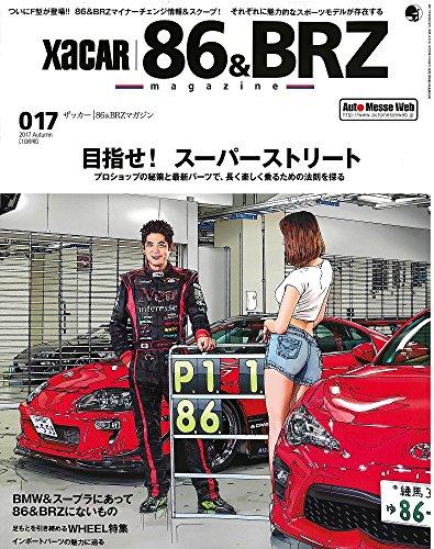 XaCAR 86&BRZ magazine(ザッカー86&BRZマガジン) 2017年 10 月号 (雑誌)