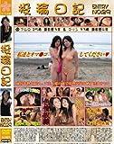 投稿日記 29 アムロ&マリン [DVD]