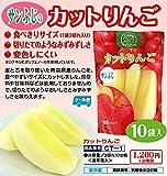 【クール料込】皮むきカットりんご(10袋入)品種:サンふじ
