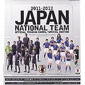 2011-2012 サッカー日本代表オフィシャルカード スペシャルエディション BOX