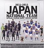 2011-2012 サッカー日本代表オフィシャルカード スペシャルエディション BOXの画像