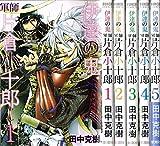 伊達の鬼 軍師 片倉小十郎 コミック 全5巻  完結セット
