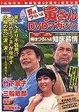 男はつらいよ 寅さんDVDマガジン VOL.17 2011年 8/30号 [雑誌]