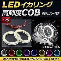 AP LEDイカリング COB 65mm 12V 拡散カバー付き レッド AP-IKA-COB-CV65-RD 入数:1セット(2個)