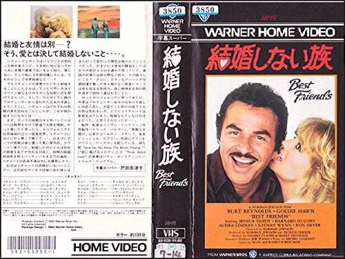 結婚しない族 [VHS]