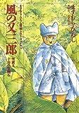 風の又三郎 (ますむら・ひろし賢治シリーズ) (扶桑社コミックス)