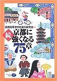 京都に強くなる75章 (続)