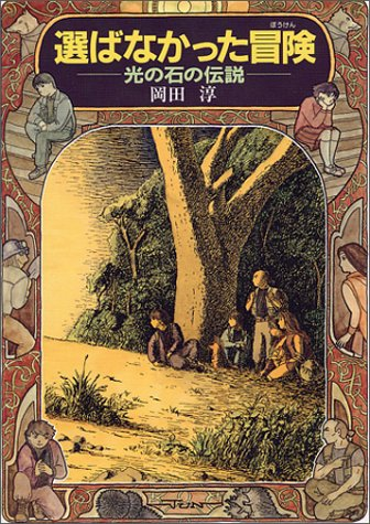 選ばなかった冒険―光の石の伝説 (偕成社ワンダーランド (17))の詳細を見る