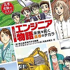 コミック エンジニア物語:未来を拓く高専のチカラ