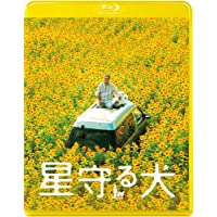 星守る犬<Blu-ray>