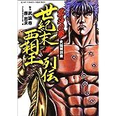 世紀末覇王列伝―北斗の拳究極解説書 (ジャンプコミックスセレクション)
