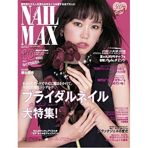 NAIL MAX(ネイル マックス) 2017年10月号[雑誌]