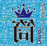 【Amazon.co.jp限定】筒美京平 マイ・コレクション 選曲:タブレット純(メガジャケ付)