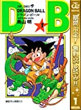 DRAGON BALL モノクロ版【期間限定無料】 1 (ジャンプコミックスDIGITAL)
