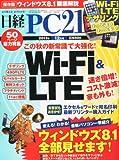 日経 PC 21 (ピーシーニジュウイチ) 2013年 12月号