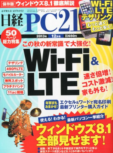 日経 PC 21 (ピーシーニジュウイチ) 2013年 12月号の詳細を見る