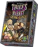 盗賊市場 完全日本語版