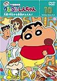 クレヨンしんちゃん TV版傑作選 第8期シリーズ 10 大変!今日から家族がふえたゾ! [DVD]