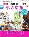 ことりっぷマガジン特別編集 東京からの週末小さな旅 (ことりっぷMOOK)