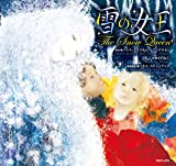 雪の女王(英語の読み聞かせCD付き)