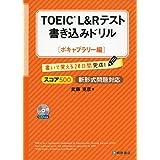 TOEIC®L&Rテスト書き込みドリル【ボキャブラリー編】