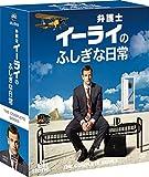 弁護士イーライのふしぎな日常 コンパクト BOX [DVD]