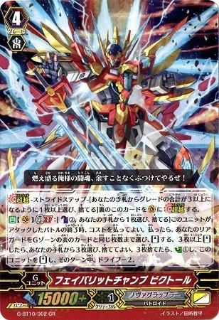 カードファイトヴァンガードG 第10弾「剣牙激闘」/G-BT10/002 フェイバリットチャンプ ビクトール GR