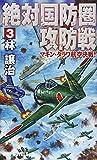 絶対国防圏攻防戦 (3) マキン・タラワ航空決戦! (RYU NOVELS)