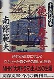 十五代将軍 徳川慶喜〈上〉 (文春文庫)