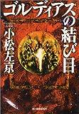 ゴルディアスの結び目 (ハルキ文庫)