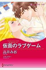 仮面のラブゲーム 愛は秘めやかに (ハーレクインコミックス) Kindle版