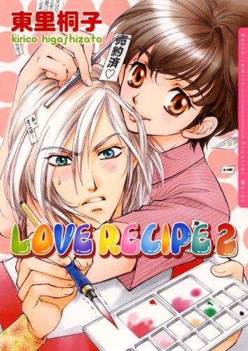 LOVERECIPE2 (Dariaコミックス)の詳細を見る