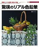 原田シンジの世界技法と作品「驚嘆のリアル色鉛筆」