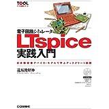 電子回路シミュレータLTspice実践入門 (ツール活用シリーズ)