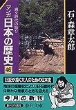 マンガ日本の歴史〈46〉縄文時代の始り (中公文庫)