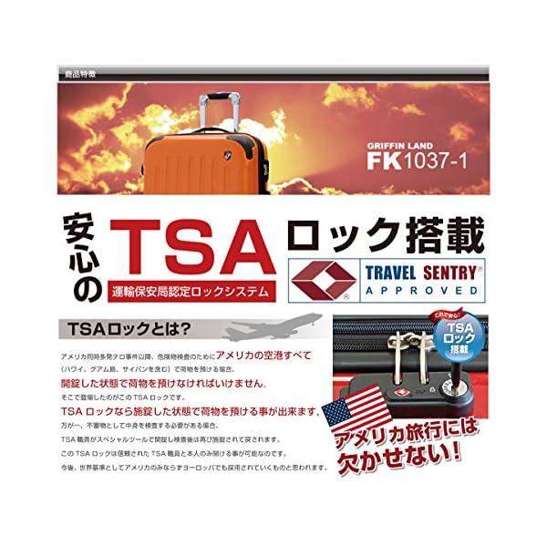 TSAロック搭載 スーツケース キャリーバッグ...の紹介画像9