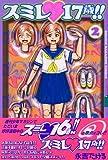 スミレ 17歳!!(2) (講談社コミックス)