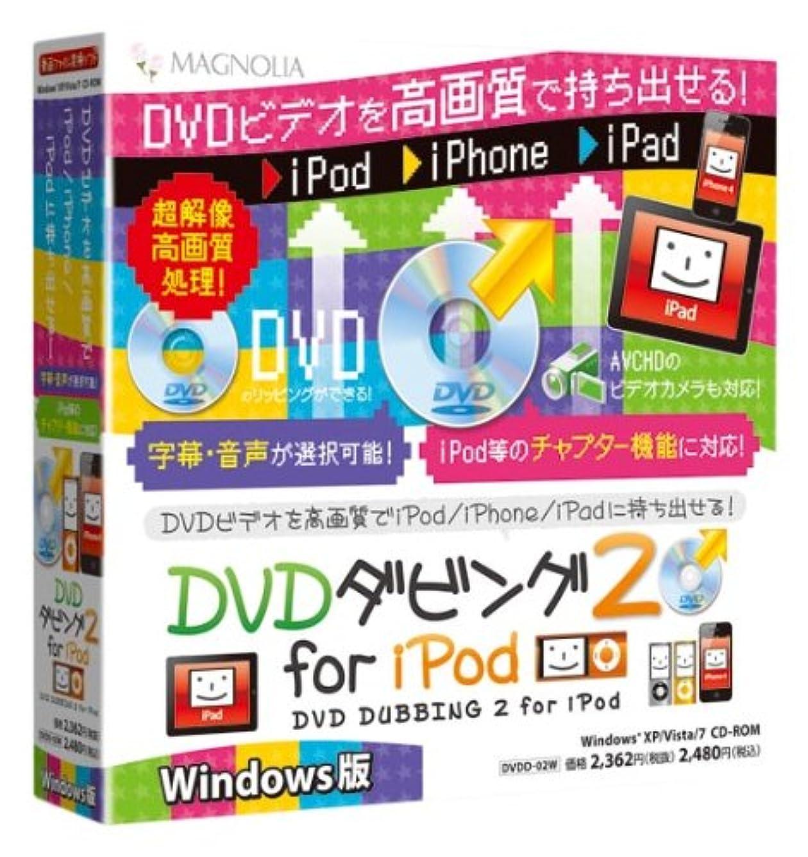 マグノリア DVDダビング2 for iPod Windows版