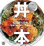 100円・丼本 100円で作れる簡単で旨い丼レシピ厳選57
