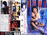 監禁逃亡~淫肉狩り [VHS]